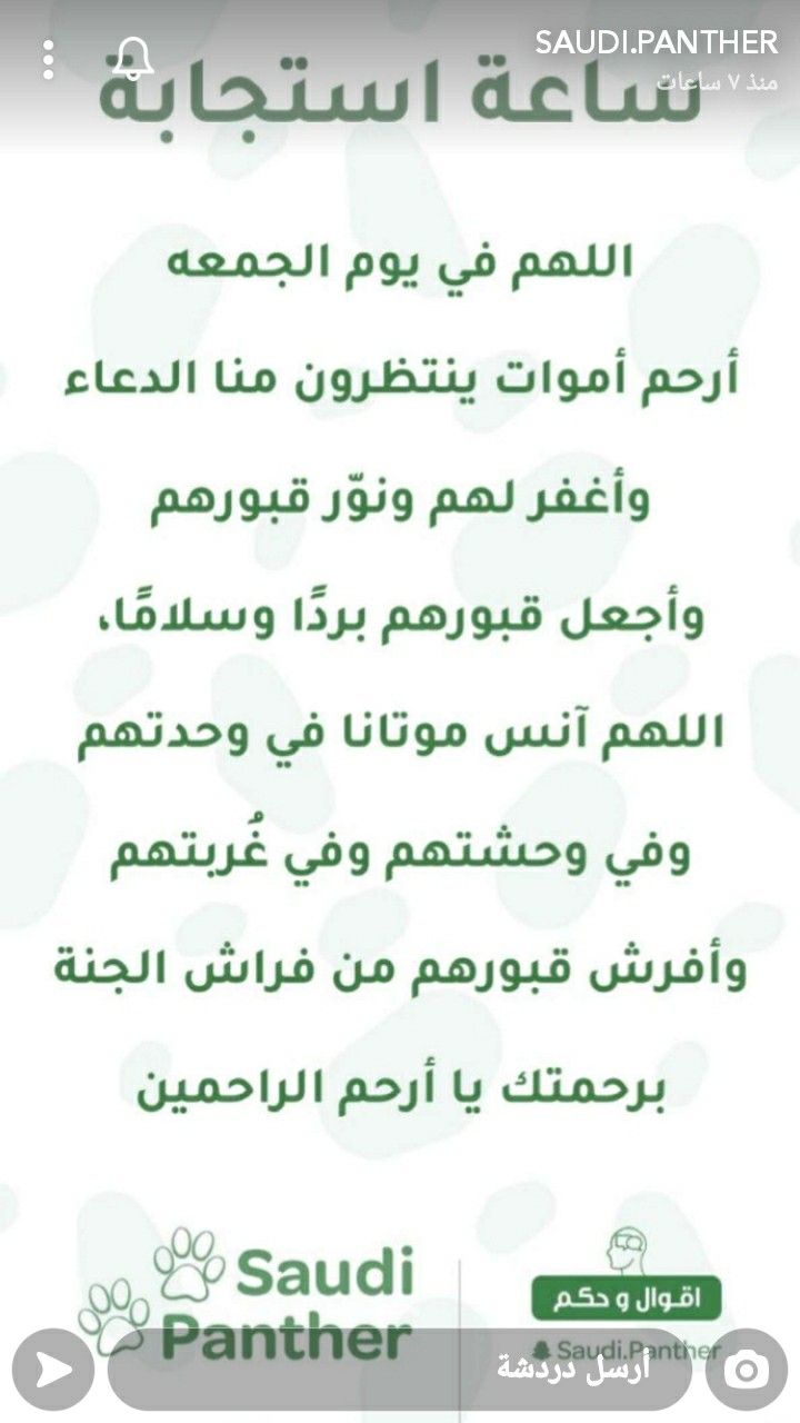 Pin By Syeℓma ۦ On Islam In 2021 Islamic Phrases English Phrases Arabic Words