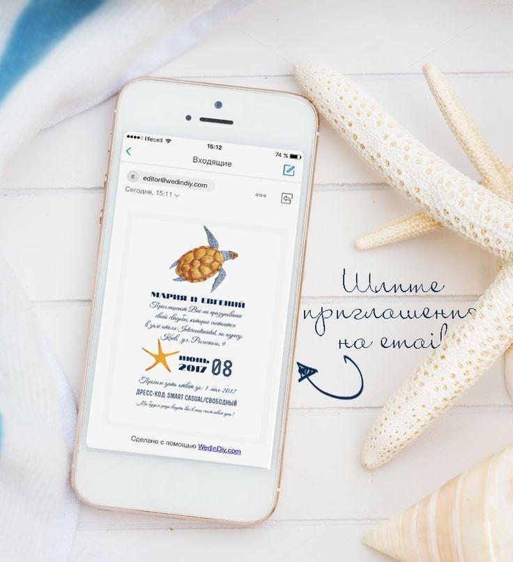 Шлите гостям приглашения на свадьбу по имейл! Бесплатная рассылка от WedinDIY позволит загрузить полный список контактов и отправить ваши уникальные пригласительные всего за 5 минут.
