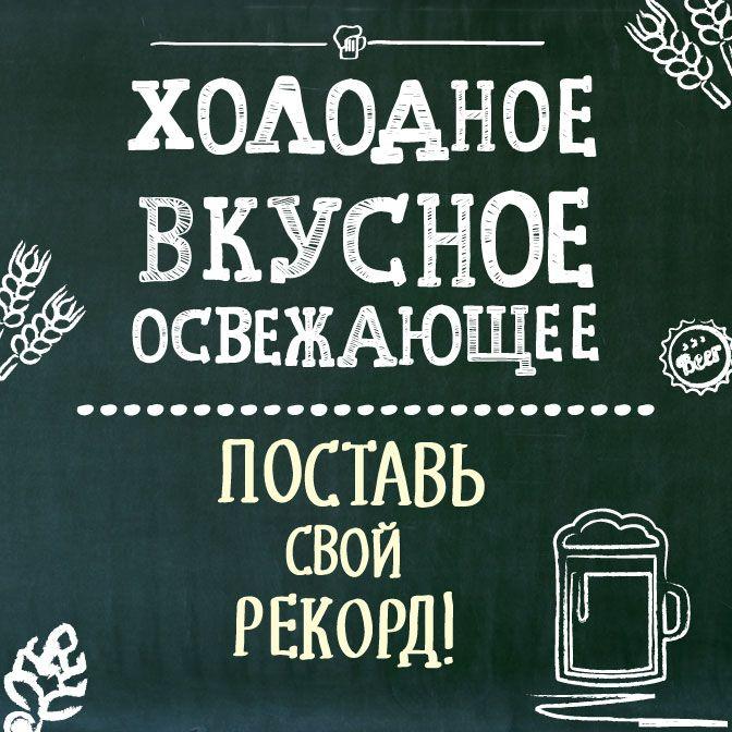 Моя любимая тема — меловая доска. Дизайн – макет рекламного баннера был разработан в стиле ресторанного «меню дня»....Подробнее о том как создавался макет читайте в моем блоге — www.elena-klein.ru #креатив #алкоголь #вино #реклама #баннера #дизайн #WEB #пенное #отдых #пиво #бокал #осень #елена #КLЕЙН