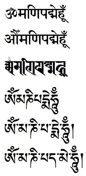 Nice primer on the different script ways of writing Om Mani Padme Hum and why it changes pronunciation slightly from Sanskrit to Tibetan.