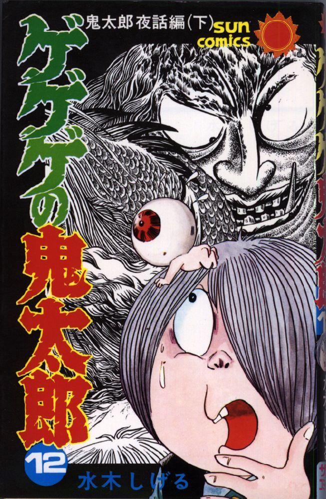 """fehyesvintagemanga """"Mizuki Shigeru — Gegege no Kitaro"""