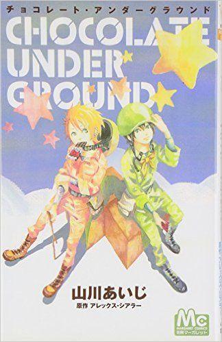 チョコレート・アンダーグラウンド (マーガレットコミックス) | 山川 あいじ, アレックス・シアラー | 本 | Amazon.co.jp