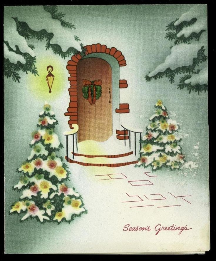 Front Door With Glass Bead Wreath Vintage Christmas Card ...