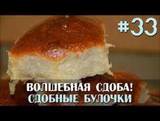 Секреты от Славянки #33: Сдобные булочки
