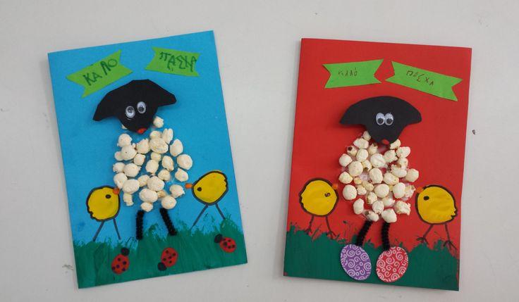 fun-tastic 14: Πασχαλινές κάρτες 2014!!!Κάρτες 2014, Funtastic 14, Easter Cards, Easter Crafts, Easter Fun, By, Είναι Από, Fun Taste 14, Που Έχω