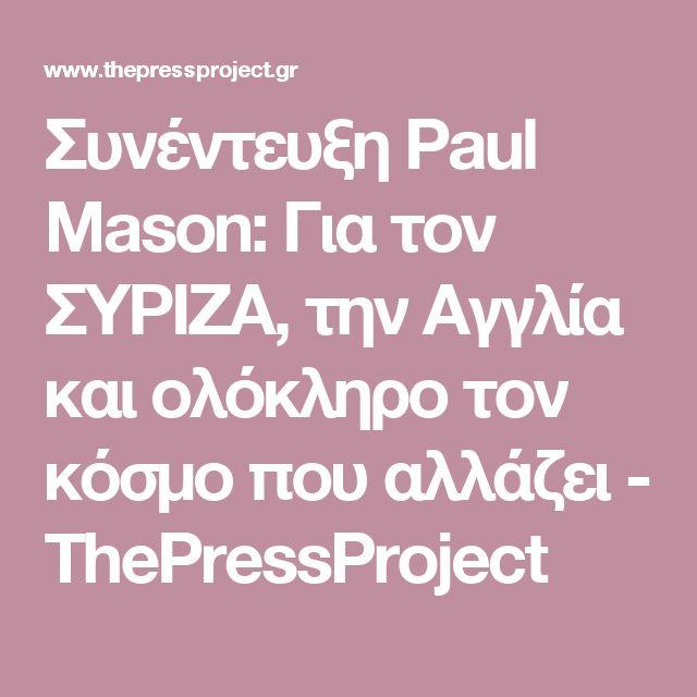 Συνέντευξη Paul Mason: Για τον ΣΥΡΙΖΑ, την Αγγλία και ολόκληρο τον κόσμο που αλλάζει - ThePressProject