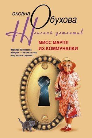 Мисс Марпл из коммуналки #читай, #книги, #книгавдорогу, #литература, #журнал, #чтение, #детскиекниги