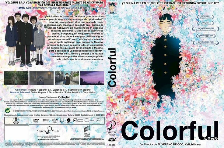 Película de animación japonesa dirigida por Keiichi Hara *****