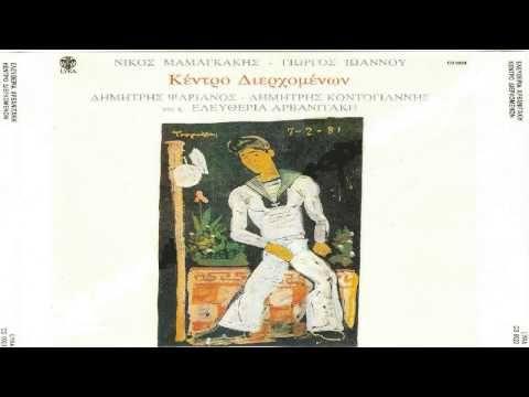 Ελευθερια Αρβανιτακη - Κεντρο Διερχομενων Full Album 1982
