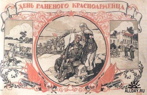 Советские плакаты 20-30 годов