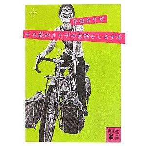 十六歳のオリザの冒険をしるす本 (講談社文庫) Bycycle