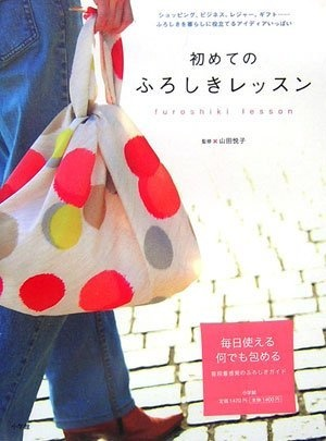 初めてのふろしきレッスン 山田 悦子, http://www.amazon.co.jp/dp/4093107017/ref=cm_sw_r_pi_dp_1JnPrb1NTN7J9