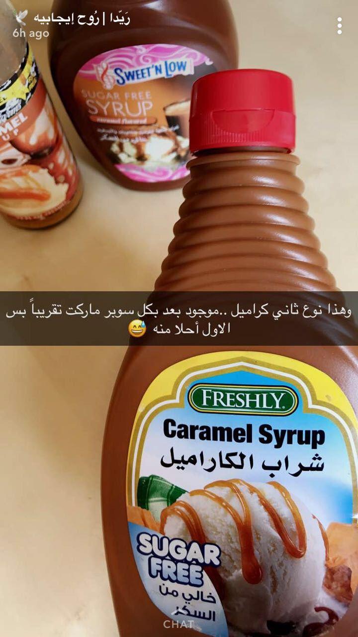 Pin By Aliaaaba On مشتريات صحية ٢ Arabian Food Arabic Food Food