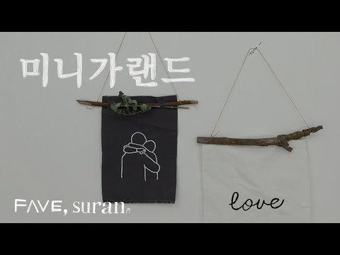 [취미] 손으로 도란도란, 수란  감성적인 인테리어의 완성 , 미니 가랜드 만들기 - YouTube
