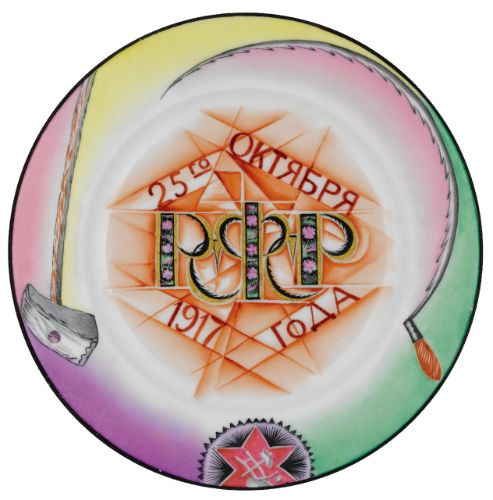 Soviet porcelain plate 'RSFSR 25th October 1917', State Porcelain Manufactory, 1921