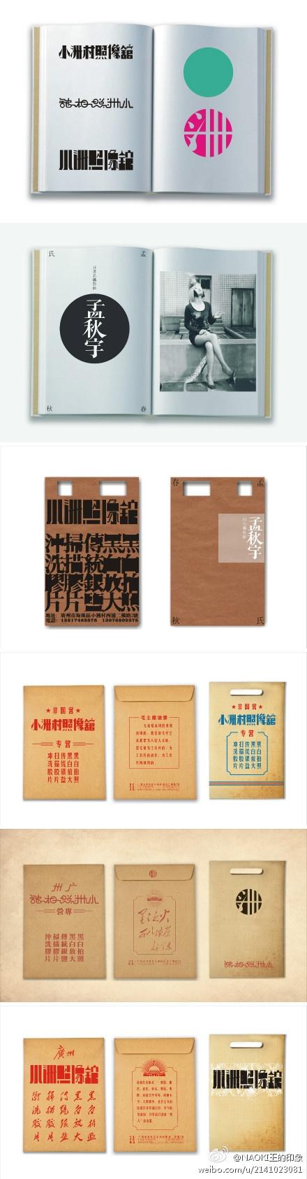 最近在研究民国---80年代字体,就馆名试着做,于是就有了馆标、孟氏春秋、卡片和照片袋。搞了半天还不成熟,你是喜欢喜欢还是喜欢啊?