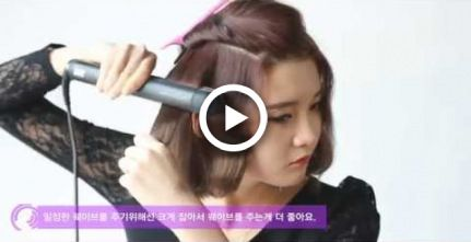[korean hairstyle] How to sexy volume wave hairstyle - []