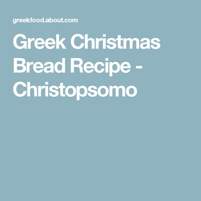 Greek Christmas Bread Recipe - Christopsomo
