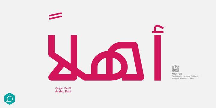 خط أهلا – Ahlan Font | فكرة مبدع