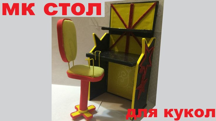 Как сделать стол для кукол. How to make a table for the dolls of Monster...