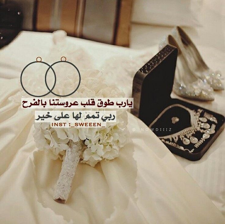 Google Image Result For I Pinimg Com Love Quotes For Wedding Arab Wedding Wedding Blog