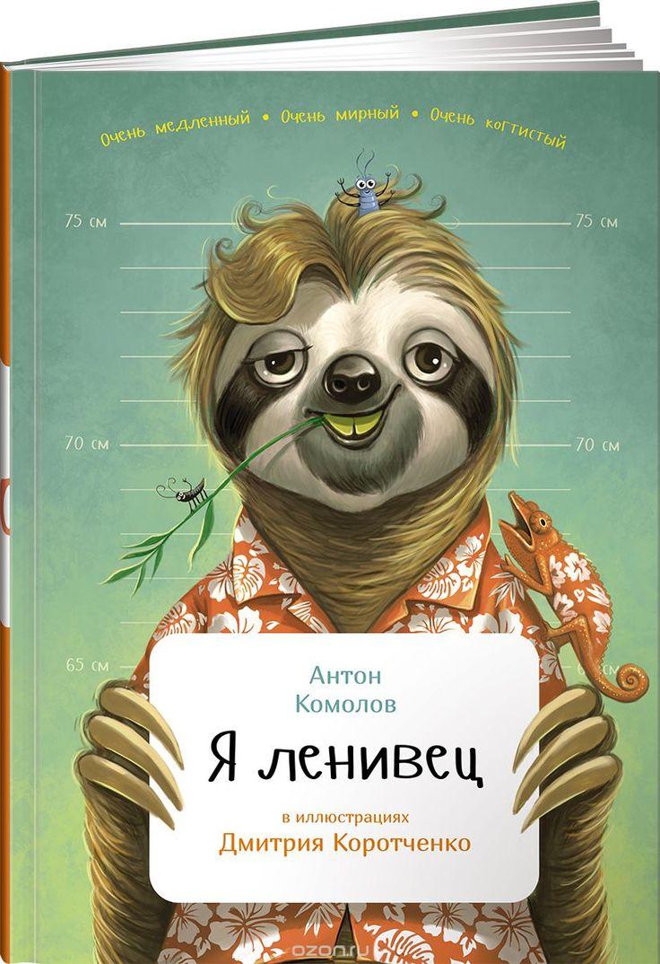 Я ленивец. Антон Комолов | Купить школьный учебник в книжном интернет-магазине OZON.ru | 978-5-9614-5642-4
