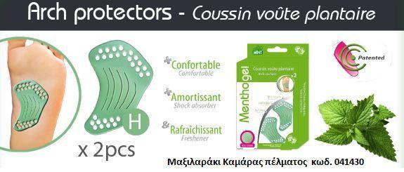 Menthogel Μαξιλαράκι Καμάρας Πέλματος| Κωδικός 041430 |Ref.:Η   Ιδιαίτερα μαλακό  και αντικραδασμικό επίθεμα υδρογέλης. Προσφέρει ανακούφιση στην αψίδα του πέλματος του ποδιού στις περιπτώσεις πλατυποδίας και χρήσης στρωτών παπουτσιών με μικρό ή χωρίς μαξιλαράκι καμάρας στους πάτους. Ανακουφίζει και  τους πάσχοντες από πελματιαία απονευρωσίτιδα.