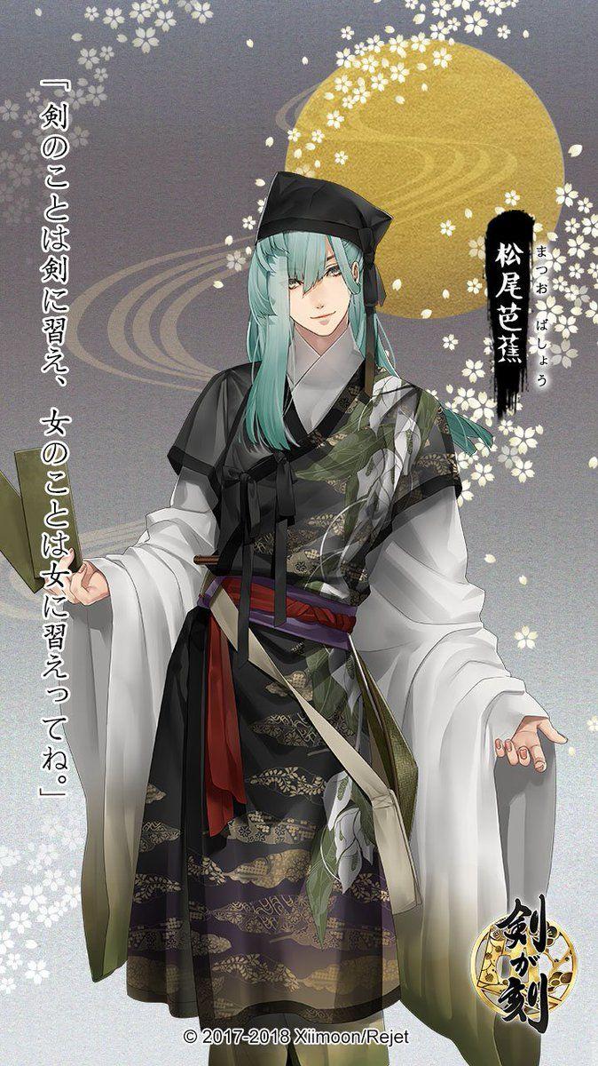 剣が刻 10月10日配信開始 kengatoki さん twitter アニメ着物 アニメ 男性 伝統的な服