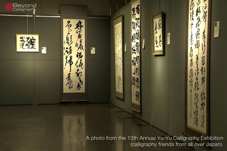 The 13 annual Yu Yu #Calligraphy #exhibition  http://bit.ly/Y4hQoZ