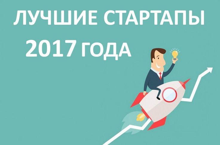 Лучшие стартапы 2017 года в России и всем мире
