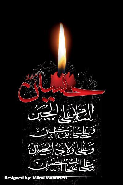 Ya Hussain Calligraphy The 25+ best Ya hussai...