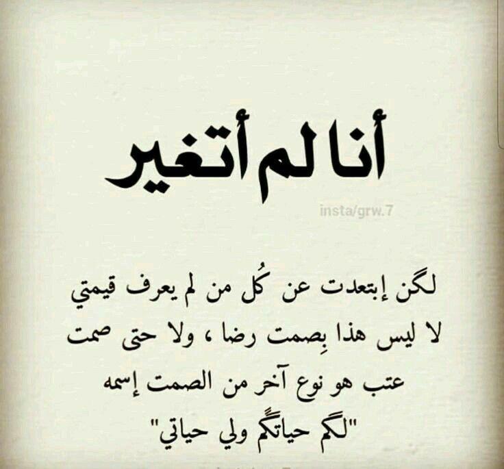 لكم حياتكم ولي حياتي Words Quotes Love Smile Quotes Cool Words