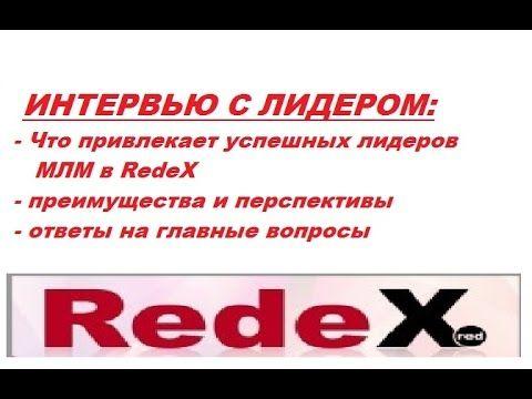 Redex Информационная встреча от 05 05 17