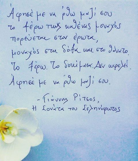 World Poetry Day #worldpoetryday #greek #poetry #ritsos