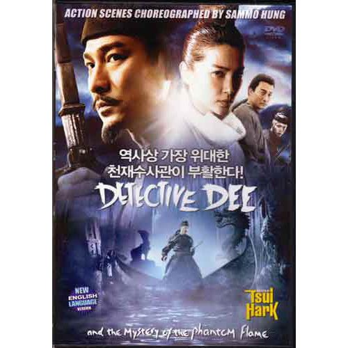 Detective Dee movie DVD kung fu action sammo hung