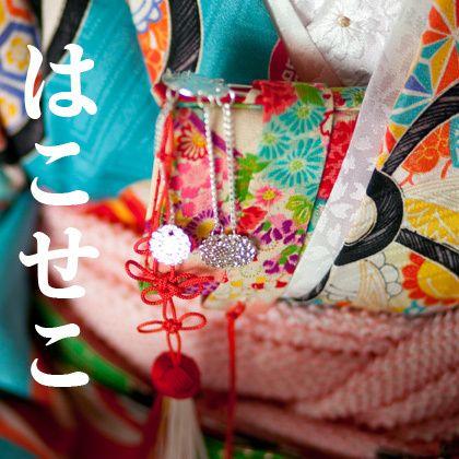 Kimono's accessory