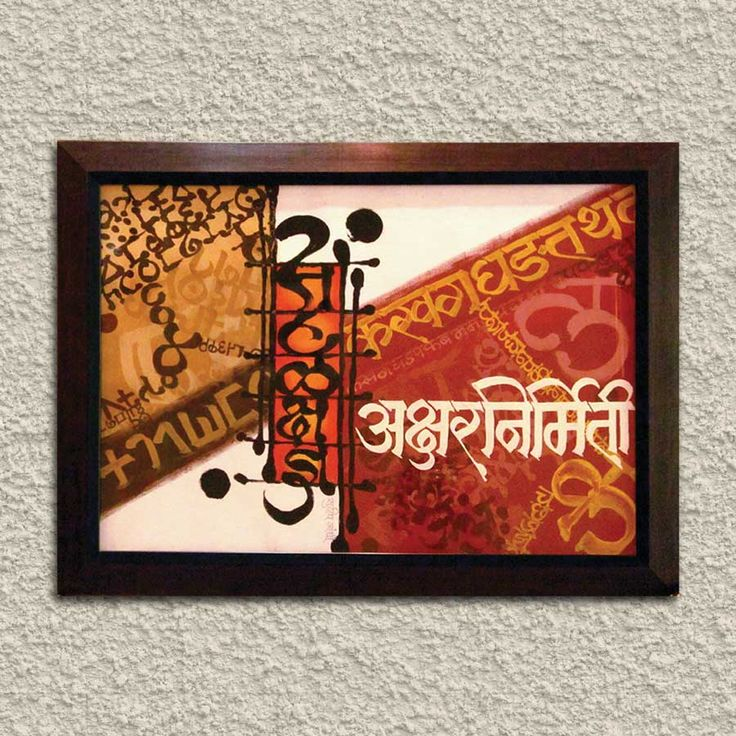 marathi calligraphy paintings designs - Google Search