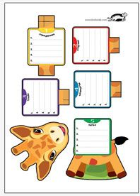 Училищна програма за разпечатване – ЖИРАФ | krokotak