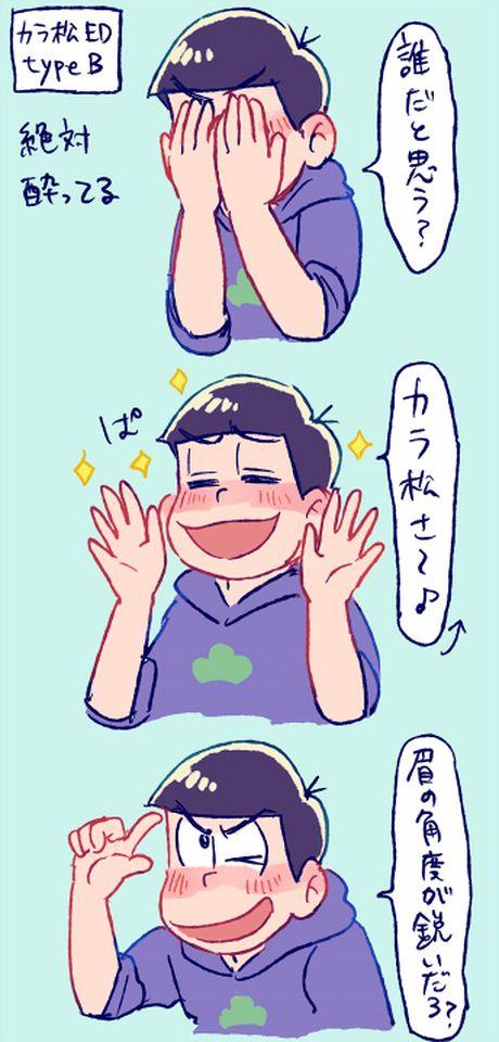「松ログ」/「おず」の漫画 [pixiv]