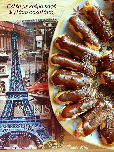 Tante Kiki: Ε όπως Εκλέρ ...τραγανές φωλίτσες με κρέμα καφέ και γλάσο σοκολάτας