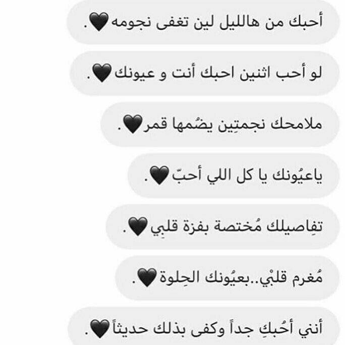 كلام حلو Love Quotes Wallpaper Arabic Love Quotes Love Husband Quotes