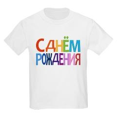 Happy Birth day in Russian T-Shirt > Happy Birth day in Russian > FabSpark, Gifts that make you smile:)