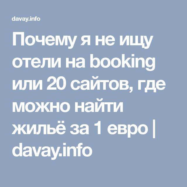 Почему я не ищу отели на booking или 20 сайтов, где можно найти жильё за 1 евро   davay.info