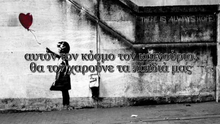 Αγώνας - Σάββας Τριανταφυλλίδης, Χ. Λουλοπούλου