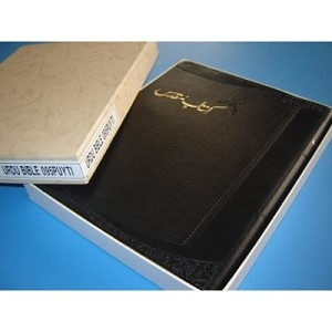 Black Leather Urdu Bible / The Ultimate Big Leather Study Bible with Golden Edges and Thumb index / Urdu Bible 095PUYTI / The Holy Bible in Urdu Revised Version 093 series