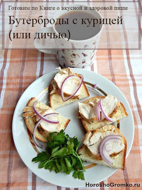 Готовлю ХорошоГромко рецепты из Книги о вкусной и здоровой пище.  Бутерброды с курицей или дичью.  Рецепт, пошаговые фотографии и много интересного в блоге ХорошоГромко.ру