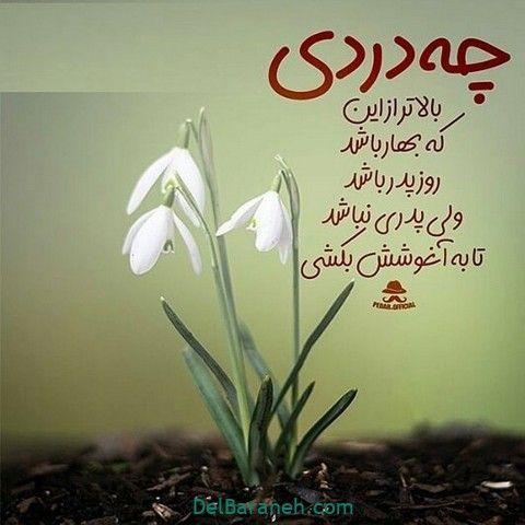 پروفایل پدر فوت شده ۵۰ عکس نوشته غمگین دلتنگی برای روز پدر دلبرانه Islamic Calligraphy Painting Kawaii Wallpaper Calligraphy Painting