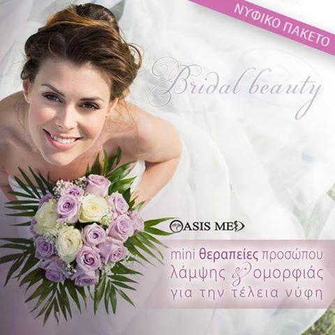 ...για τις μέλλουσες νυφούλες!     Δοκιμάστε τις νέες μας ➠MIΝΙ #θεραπείες λάμψης και ομορφιάς! Προετοιμαστείτε λίγες ημέρες πριν από τον #γάμο και ζήστε την πιο #όμορφη ημέρα της ζωής σας, εκθαμβωτικές... από μέσα προς τα έξω! ☺   www.dermaclinic.oasismed.gr  #σήμερα_γάμος_γίνεται #νυφη #κρητικοςγαμος #κουμπαρες #γαμος #κρήτη #χανια #ηρακλειο #κρητικογλεντι #κρητικια #νυφικο #nyfiko #λαμπερη #δερματολογος #heraklion #καισταδικασας #νυφικομακιγιαζ #παντρευομαι