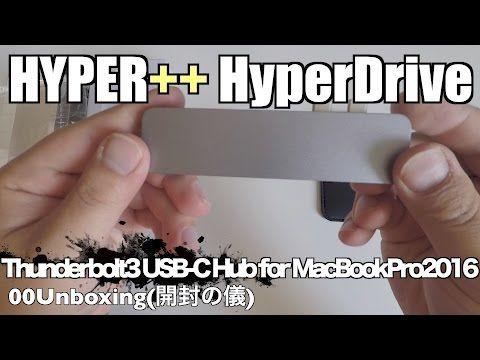 HYPER++ HyperDrive Thunderbolt3 USB-C Hub for MacBookPro2016 00Unboxing(開封の儀)|密林レビューでは言えない!!