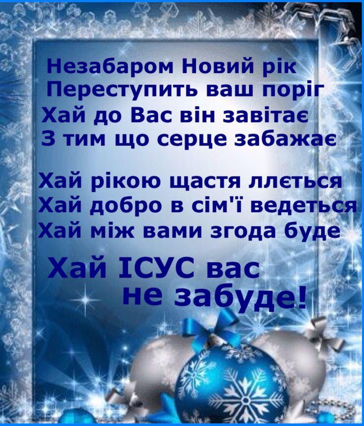 эту стих поздравление с новым годом по украински диетических
